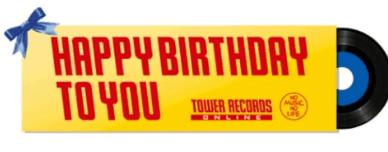 【誕生日月限定】タワーレコード「500円OFF」バースデークーポン