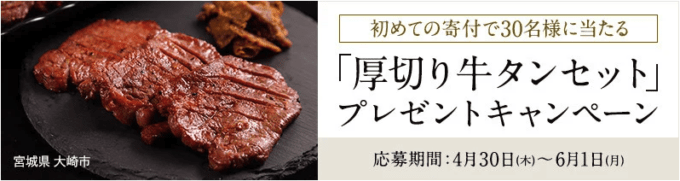 【初めての寄付限定】ふるさとチョイス「厚切り牛タンセット」プレゼントキャンペーン