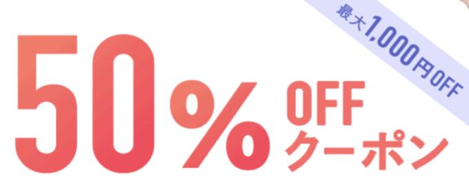 【期間限定】paypayフリマ「50%OFF」半額クーポン・キャンペーン
