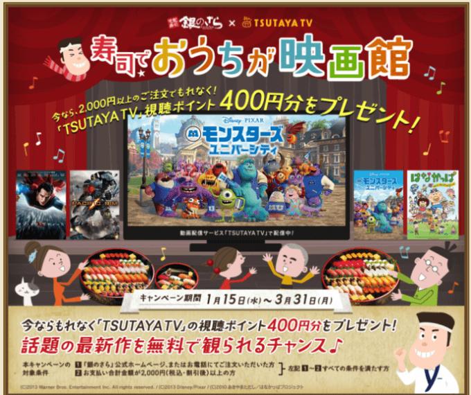 【銀のさら限定】TSUTAYA TV「400円OFF」プレゼントキャンペーン