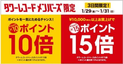 【3日間限定】タワーレコード「ポイント10倍・15倍」キャンペーン