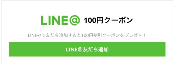 【LINE友だち追加限定】キャリーオン「100円OFF」割引クーポン