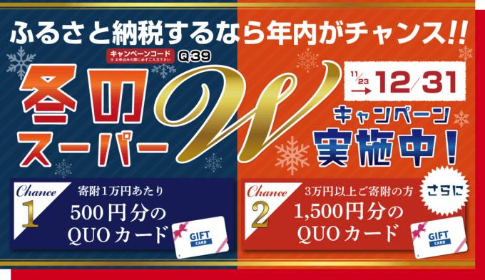 【期間限定】ふるさとチョイス「500円OFF・1500円OFFクオカード」キャンペーンコード
