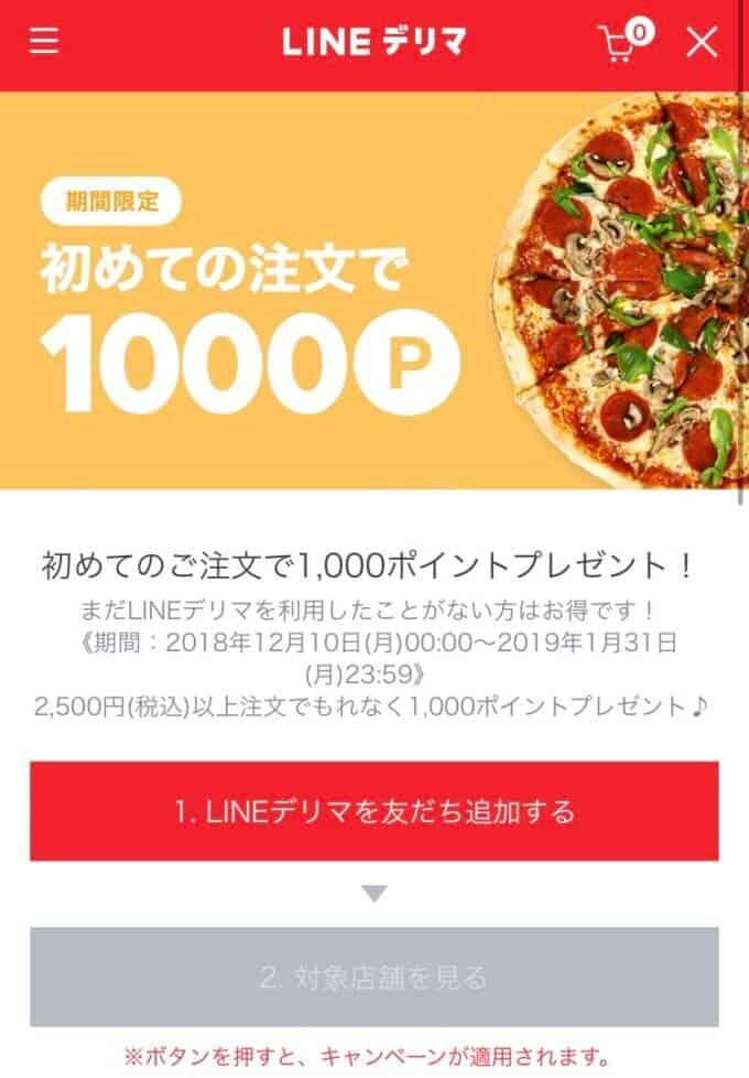 【初めての注文限定】LINEデリマ「1000円OFF」チラシクーポン