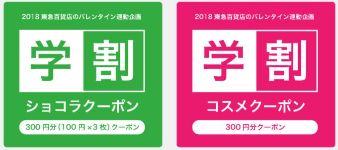 【バレンタインデー限定】東急百貨店「ショコラ・コスメ」割引クーポン
