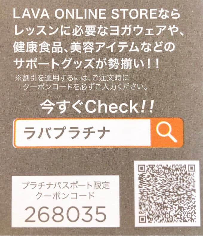 【プラチナパスポート限定】LAVA(ホットヨガスタジオ)「30%OFF」割引クーポンコード