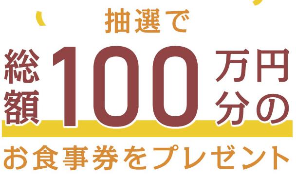 【期間限定】OZmall(オズモール)「100万円分」お食事券プレゼントキャンペーン