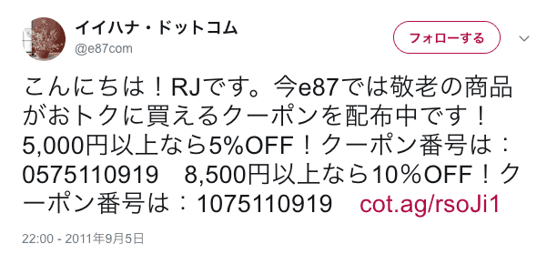 【ツイッター限定】イイハナ・ドットコム「敬老の日 5%・10%OFF」割引クーポン
