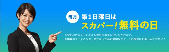 【毎月第1日曜日限定】スカパー「無料の日」サービス