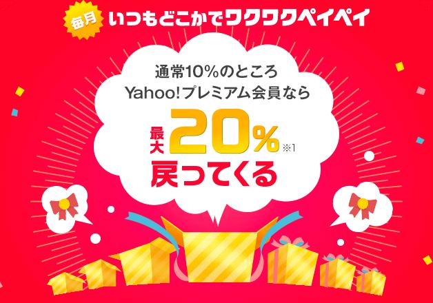 【Yahoo!プレミアム会員限定】paypay(ペイペイ)「20%OFF」ポイント還元キャンペーン