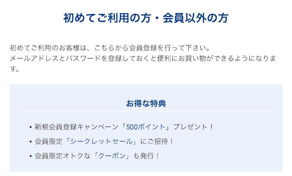 【新規会員登録限定】ナルミヤオンライン「500円OFF」割引クーポン・シークレットセール