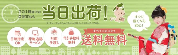 【期間限定】ふみいろ年賀状「当日出荷・送料無料」キャンペーン