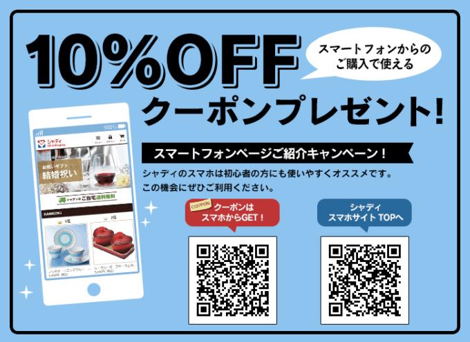 【スマホ購入限定】シャディ「10%OFF」割引クーポン