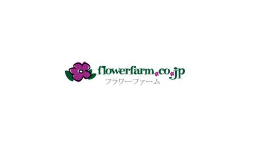 【最新】フラワーファーム割引クーポンコード・セールまとめ