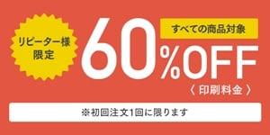 【リピーター限定】ふみいろ年賀状「60%OFF」特別割引キャンペーン
