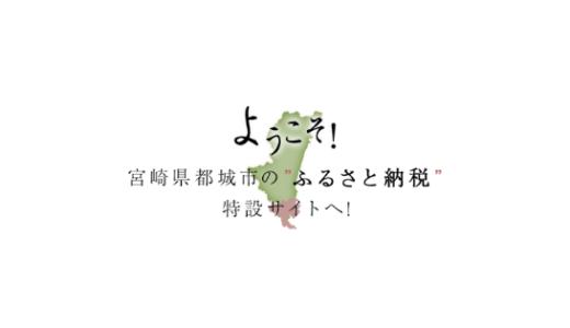 【最新】宮崎県都城市ふるさと納税クーポン・キャンペーンコードまとめ