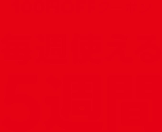 【セブンイレブン限定】LINEPay(ラインペイ)「100円OFF」クーポン・キャンペーン