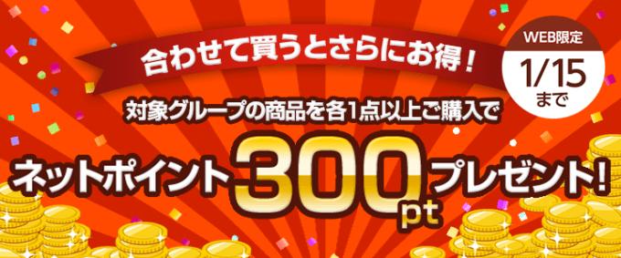 【オンライン限定】DHC「300円OFF」割引ポイントクーポン