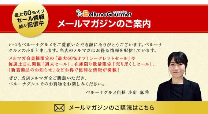 【メルマガ会員限定】ベルーナグルメショッピング「最大60%OFF」セール