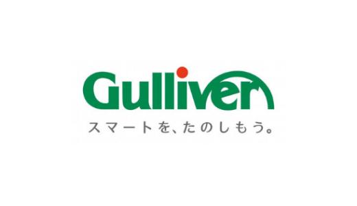 【最新】ガリバー割引キャンペーン・優待クーポンまとめ