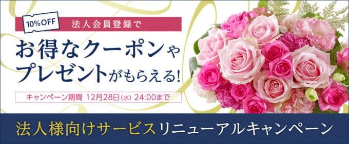 【法人会員登録限定】日比谷花壇「10%OFF」お得な割引クーポン&プレゼント