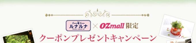 【期間限定】OZmall(オズモール)「ルナルナ」クーポンプレゼントキャンペーン