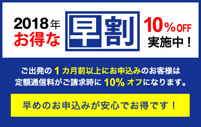【早割限定】アロハデータ(wifi)「10%OFF」割引クーポン・キャンペーン