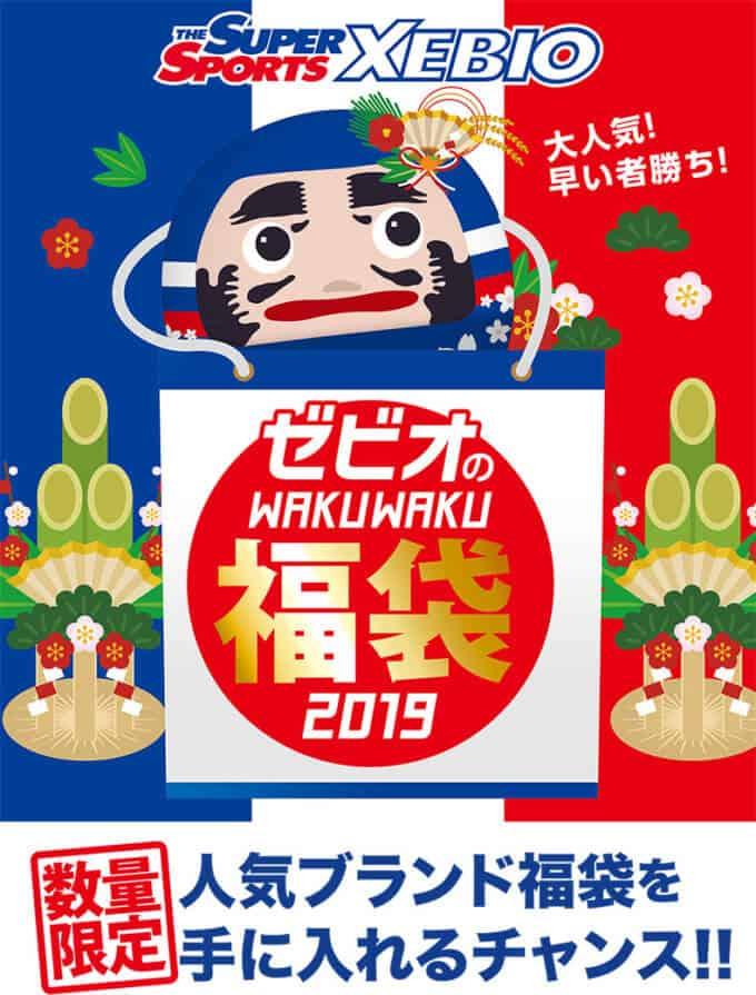 【期間限定】スーパースポーツゼビオ「福袋」特集