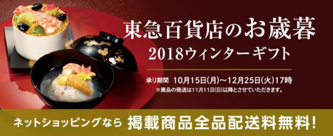 【期間限定】東急百貨店「お歳暮」特集