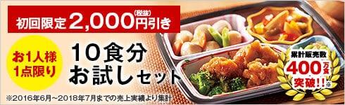 【初回限定】ベルーナグルメ宅配おかず「2000円OFF」お試しセット