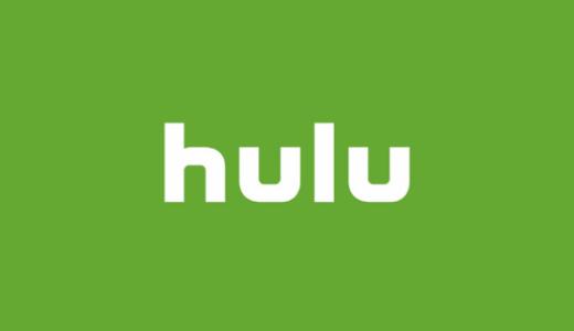 【最新】Hulu(フールー)割引クーポンコード・キャンペーンまとめ