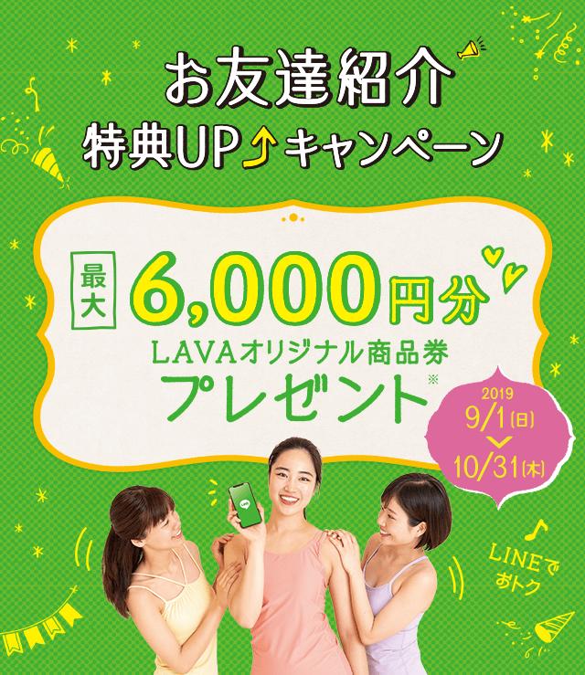【お友達紹介限定】LAVA(ホットヨガスタジオ)「最大6000円OFF」無料割引クーポン