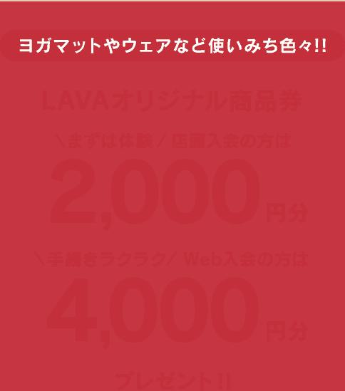 【お友達紹介限定】LAVA(ホットヨガスタジオ)「2000円OFF or 4000円OFF+体験0円」無料割引クーポン