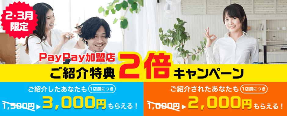 【PayPay加盟店限定】paypay(ペイペイ)「3000円・2000円キャッシュバック」ご紹介キャンペーン