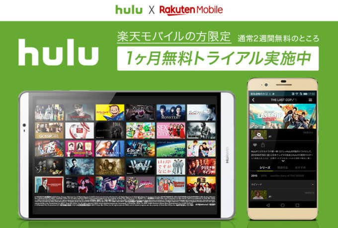 【楽天モバイル限定】Hulu(フールー)「1ヶ月無料トライアル」キャンペーン