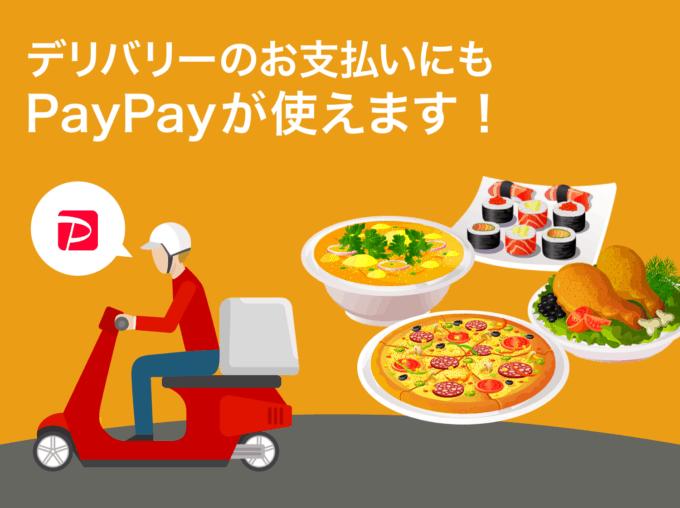 【フードデリバリー限定】PayPay(ペイペイ)「各種割引」クーポン・キャンペーン