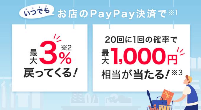 【PayPay決済限定】paypay(ペイペイ)「ポイント最大3%還元・1000円キャッシュバック」キャンペーン