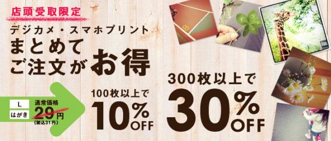【店頭受取限定】カメラのキタムラ「10%OFF・30%OFF」デジカメ・スマホプリントまとめ割引