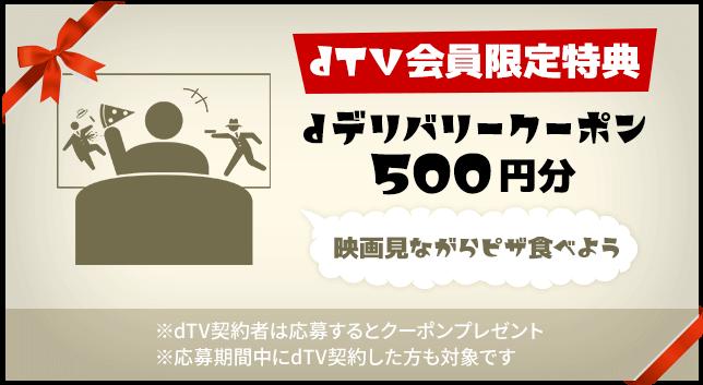 【dTV会員限定】dTV(ディーティービー)「500円OFF」dデリバリークーポン