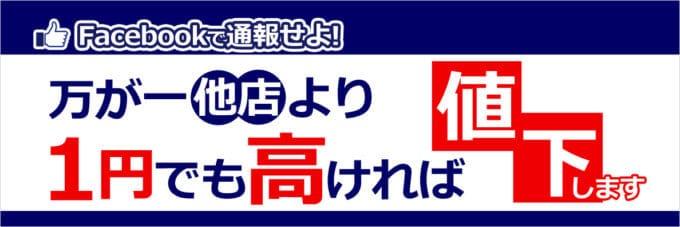 【Facebook限定】nojima(ノジマ)「他店より1円でも高ければ値下げ」価格保証キャンペーン