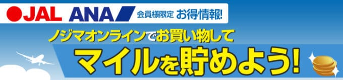 【会員限定】nojima(ノジマ)「JAL・ANA」マイルキャンペーン