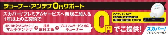 【1年以上ご契約限定】スカパー「チューナー・アンテナ 0円サポート」サービス