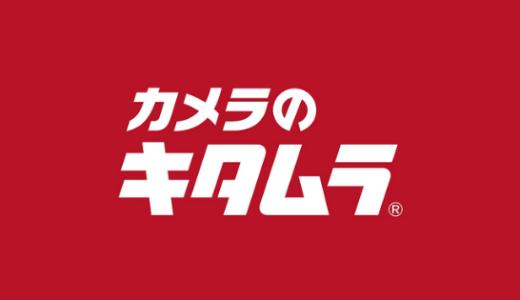 【最新】カメラのキタムラ年賀状 割引クーポンコード・セールまとめ