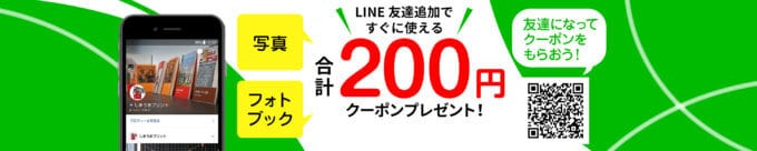 【LINEお友達追加限定】しまうまプリント写真プリント「200円OFF(写真100円+フォトブック100円)」割引クーポン