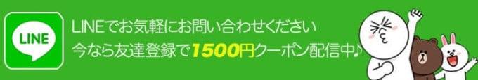 【LINE限定】JOHNSTONS(ジョンストンズ)「1500円OFF」割引クーポン