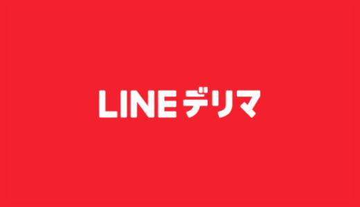 【最新】LINEデリマ割引クーポン・キャンペーンコードまとめ