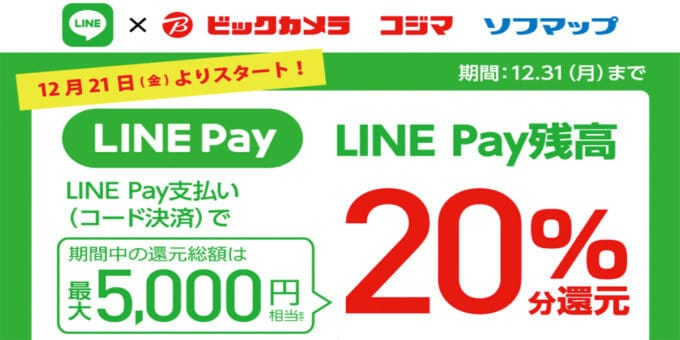 【期間限定】LINEPay(ラインペイ)「5000円OFF・20%OFF」ビックカメラ・コジマ・ソフマップ