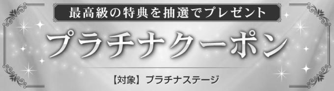 【ドコモ限定】東急ハンズ「5000円OFF」プラチナクーポン