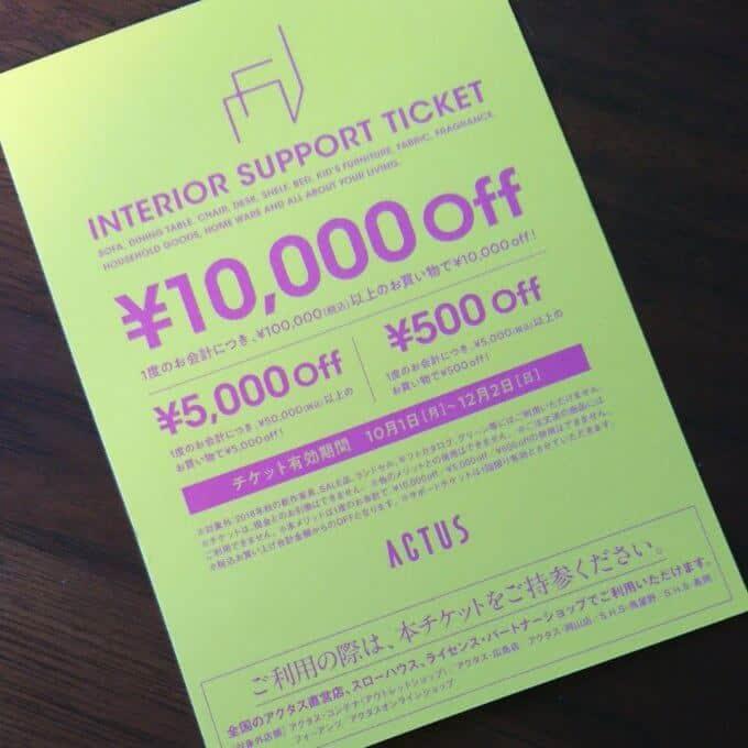 【期間限定】ACTUS(アクタス)「5000円OFF・500円OFF」割引クーポン