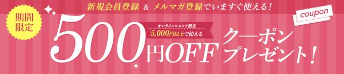 【新規会員登録限定】シャディ「500円OFF」メルマガクーポン